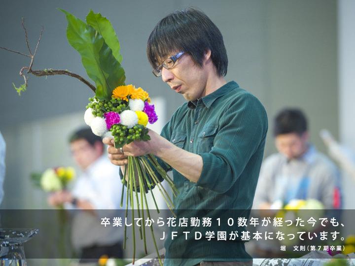 花店の後継者として卒業生してから花店勤務13年が経過した今でも自分の基本となっています。/堀 文則 (第7期卒業)