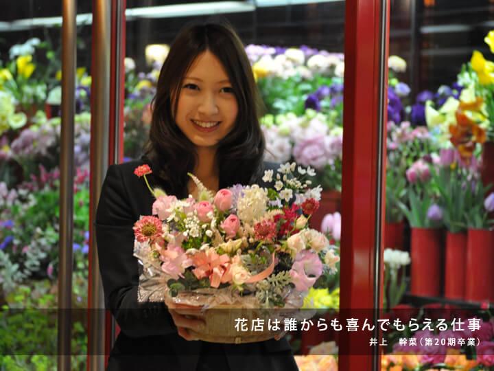 花屋は誰からも喜んでもらえる仕事/井上 幹菜(第20期卒業)