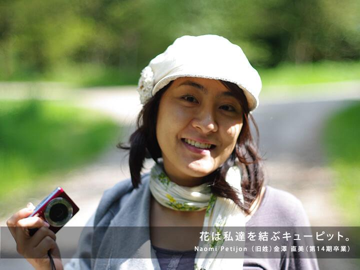 花は私達を結ぶキューピット/Naomi Petijon (旧姓)金澤直美 (第14期卒業)