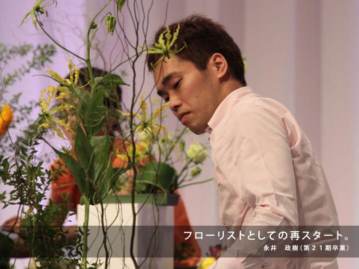 フローリストとしての再スタート/永井 政樹(第21期卒業)