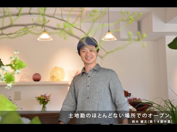 土地勘のほとんどない場所でのオープン/鈴木 健文(第14期卒業)