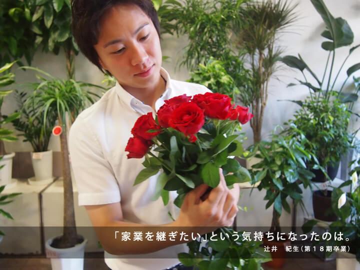 「家業を継ぎたい」という気持ちになったのは/辻井 紀生(第18期卒業)