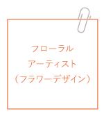 フローラルアーティスト(フラワーデザイン)