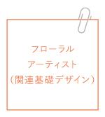 フローラルアーティスト(関連デザイン)
