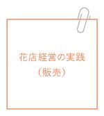 花店経営の実践(販売)