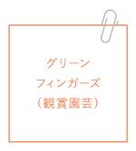 グリーンフィンガーズ(観賞園芸)