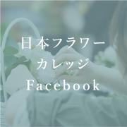JFTD学園facebook