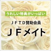 JFメイト