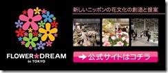 bnr_flowerdream