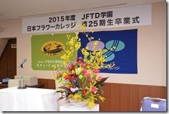 25期卒業式 (1)