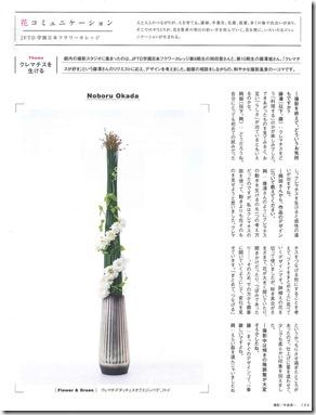 花コミュニケ―ン7月号