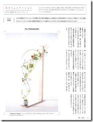 花コミュニケーション 8月号