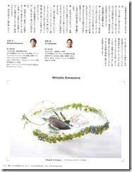 花コミュ二ケーション 8月号