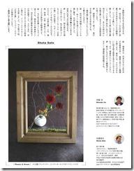 花コミュニケーション 11月号