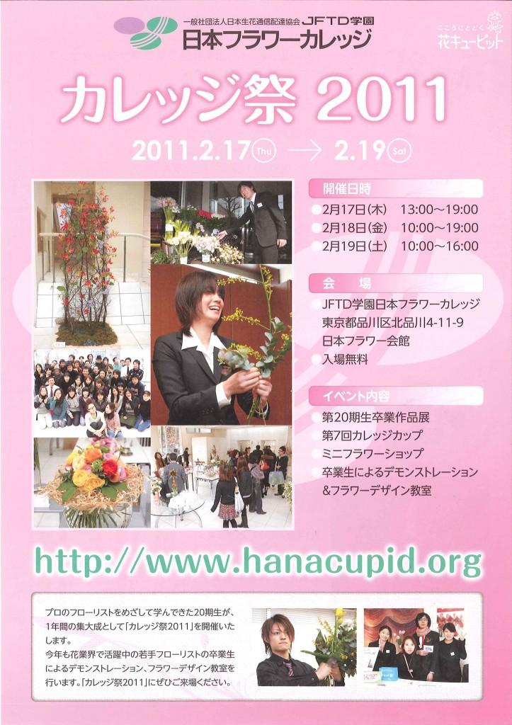 カレッジ祭2011