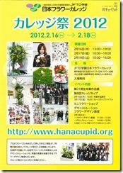 カレッジ祭2012